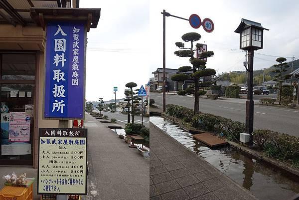 知覽武家屋敷庭園.jpg
