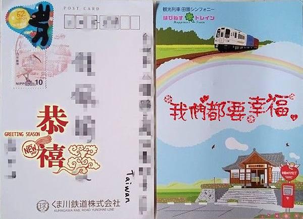 3岡留幸福站明信片.JPG