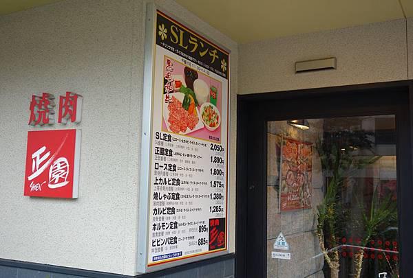 正園燒肉料理 (8).JPG