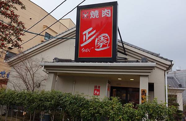 正園燒肉料理 (7).JPG