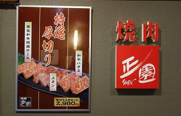 正園燒肉料理 (9).JPG