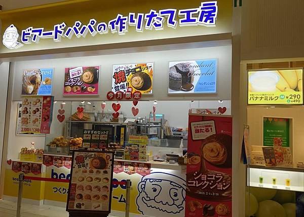 AEON MALL  31冰淇淋.jpg