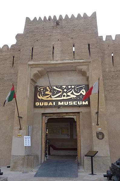 杜拜博物館 (3).JPG
