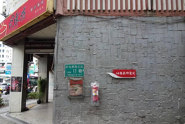 餐廳外部 (1).JPG