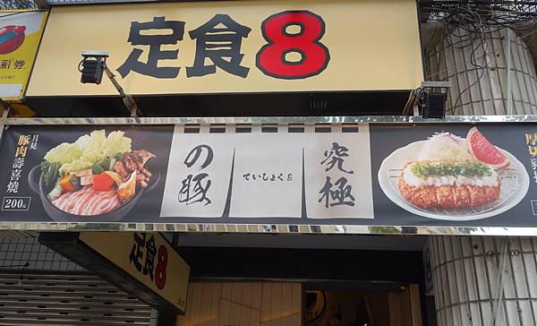 定食 (3).JPG