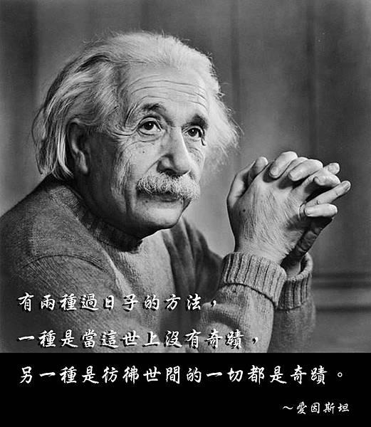 愛因斯坦2