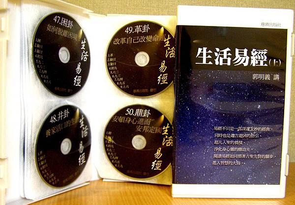 20120508生活易經CD版已出版