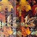 生如夏陽亮麗死似秋葉淒美(三島由紀夫.jpg