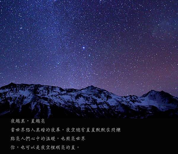 夜黑星亮3.jpg