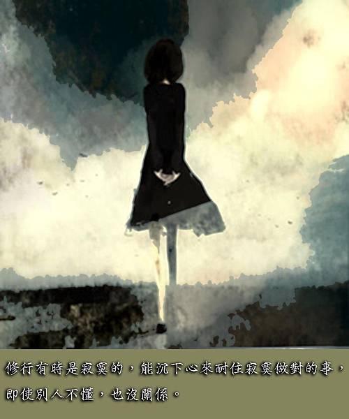 修行是一條寂寞的路(字).jpg