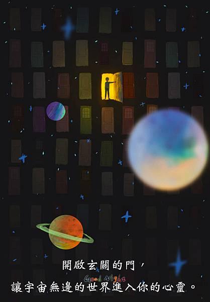 開啟宇宙的門1.jpg