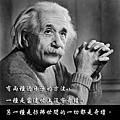 愛因斯坦2.jpg