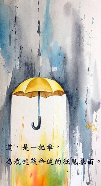 道之傘.jpg