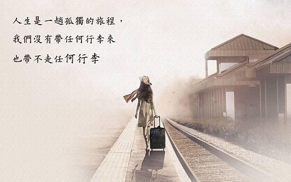 誕生是孤獨的旅程.jpg