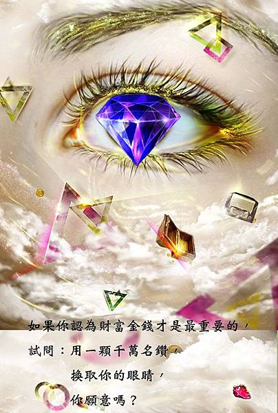 願以鑽石換眼睛.jpg