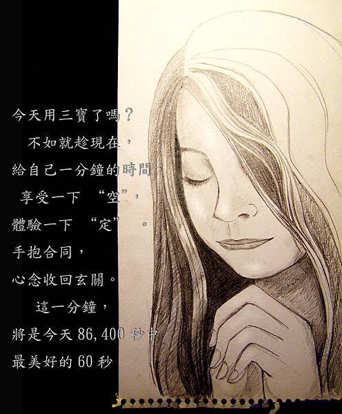 20130319今天用三寶了嗎?.jpg