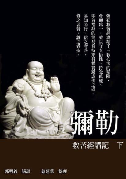 20091210彌勒救苦經(下)已出版.jpg