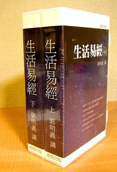 20120508生活易經CD版已出版2.jpg