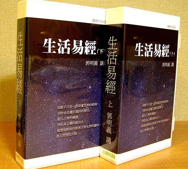 20120508生活易經CD版已出版1.jpg