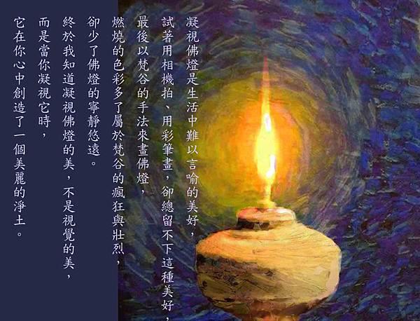 20130416梵谷眼中的佛燈.jpg
