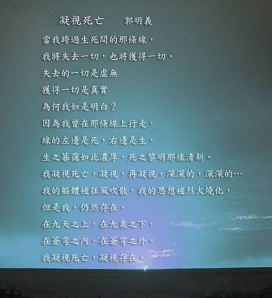 郭明義寫於2013年