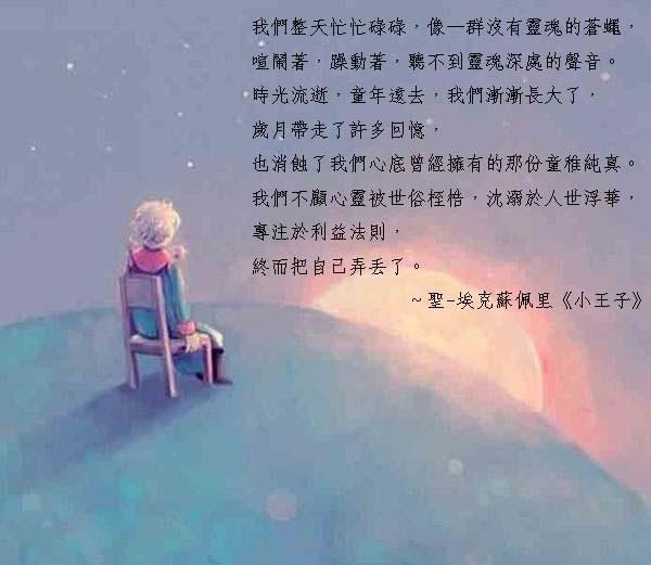 小王子.jpg