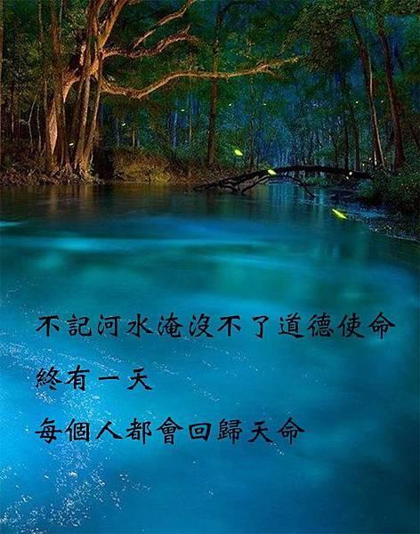 20151231不記河