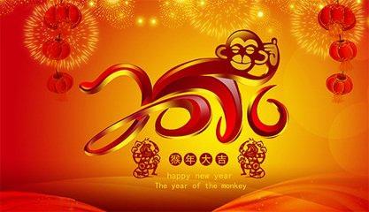 20160206猴年