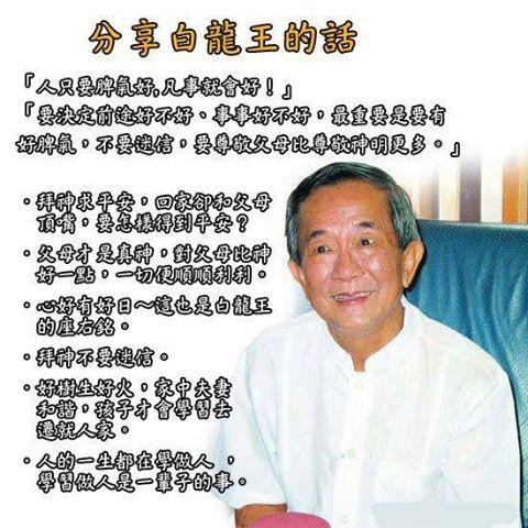 20160225白龍王