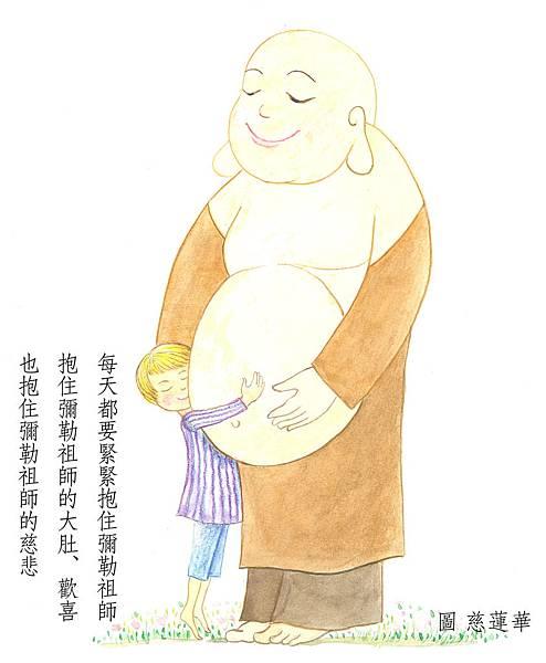 20160425擁抱彌勒-3