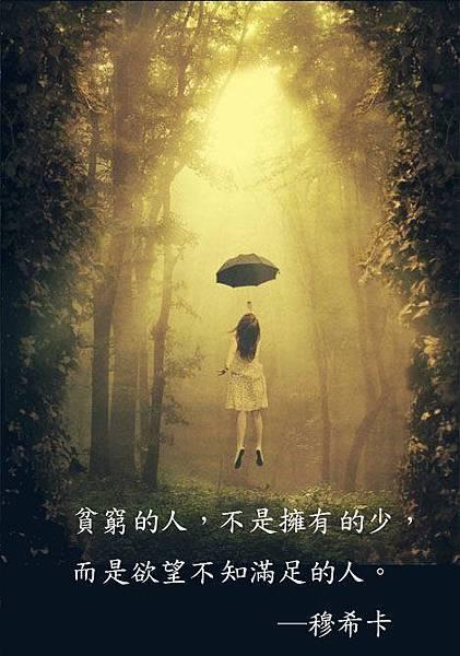 20160907不知滿足