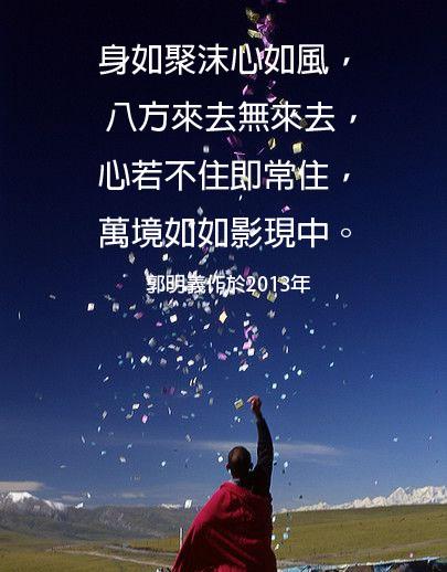 六祖壇經見性偈20130409