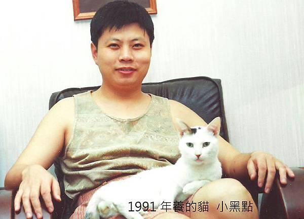 愛貓 小黑點1991
