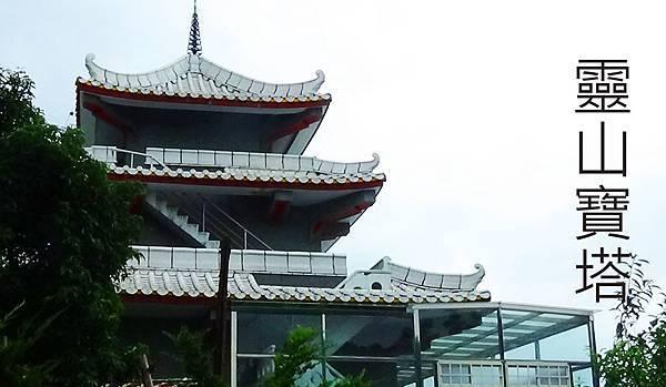 百日靈山寶塔