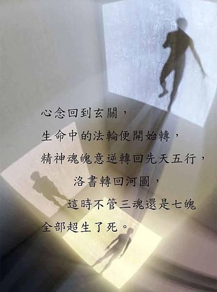 三魂七魄20170926