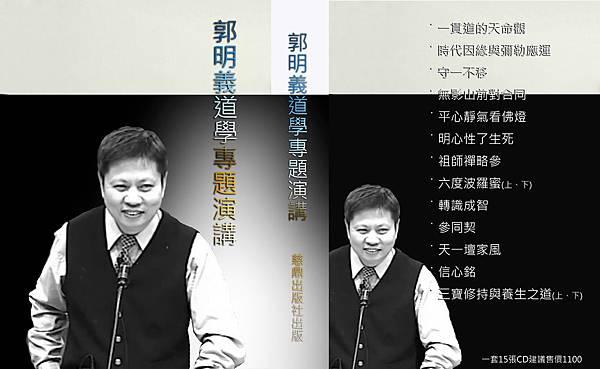 郭明義道學專題演講CD封面