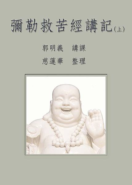book彌勒救苦經(上)