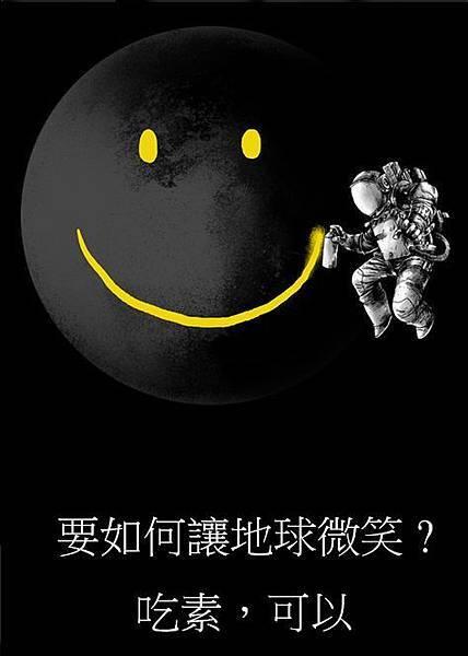 讓地球微笑