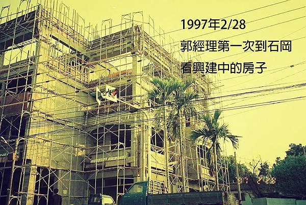 1997年0228.jpg