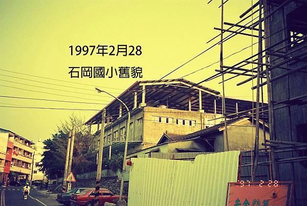 1997年石岡國小舊貌.jpg