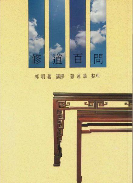 book修道百問