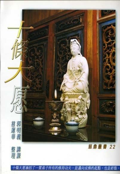 book十條大愿