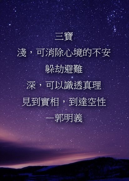 三寶20190310