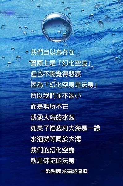 水滴與大海
