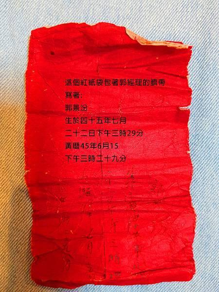 20190717臍帶紅包