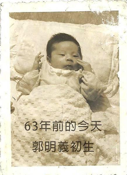 63年前景汾出生