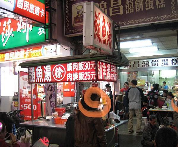 徐(魚過)魚湯+肉燥飯.jpg