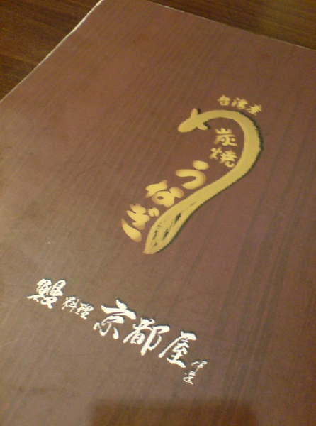 京都屋.jpg