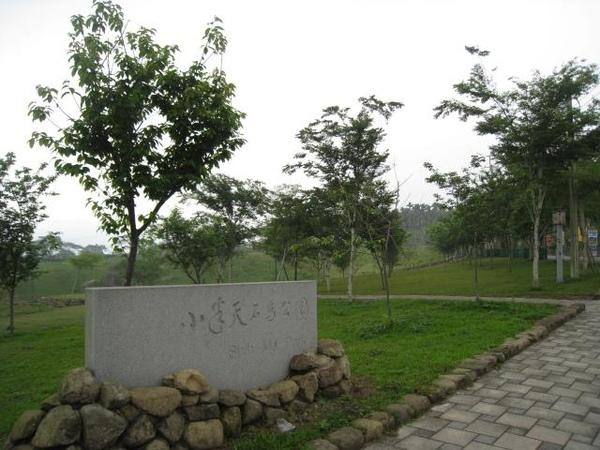 石馬公園.jpg