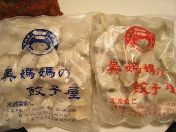 吳媽媽水餃.jpg